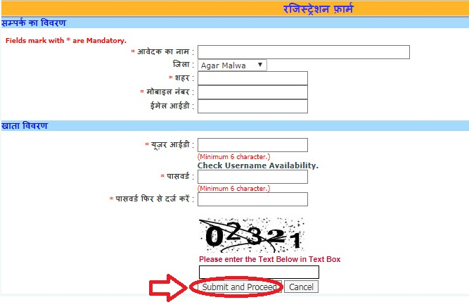 MP Rojgar Yojana Registration Form